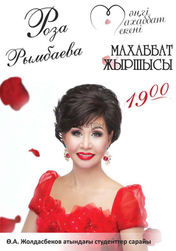 Роза Рымбаева. «Махаббат жыршысы»