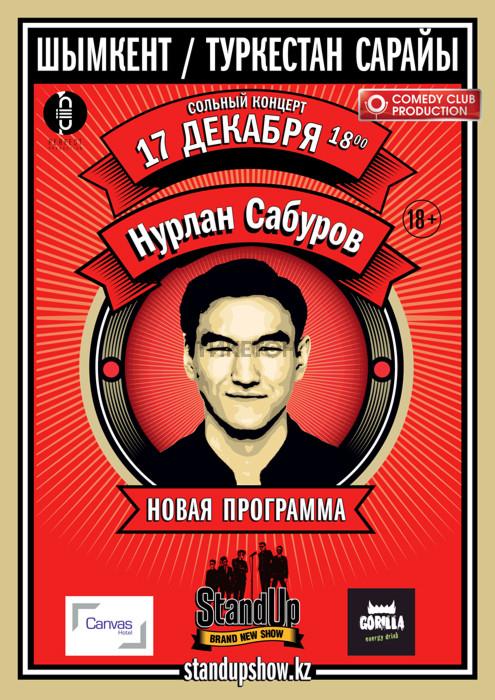 Сольный концерт Нурлана Сабурова в Шымкенте!