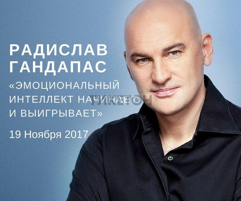 Тренинг Радислава Гандапаса