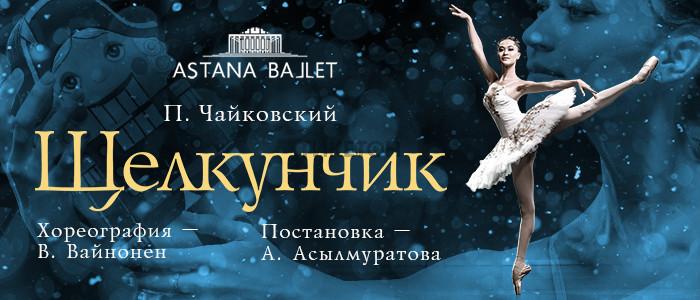 Щелкунчик (Astana Ballet)