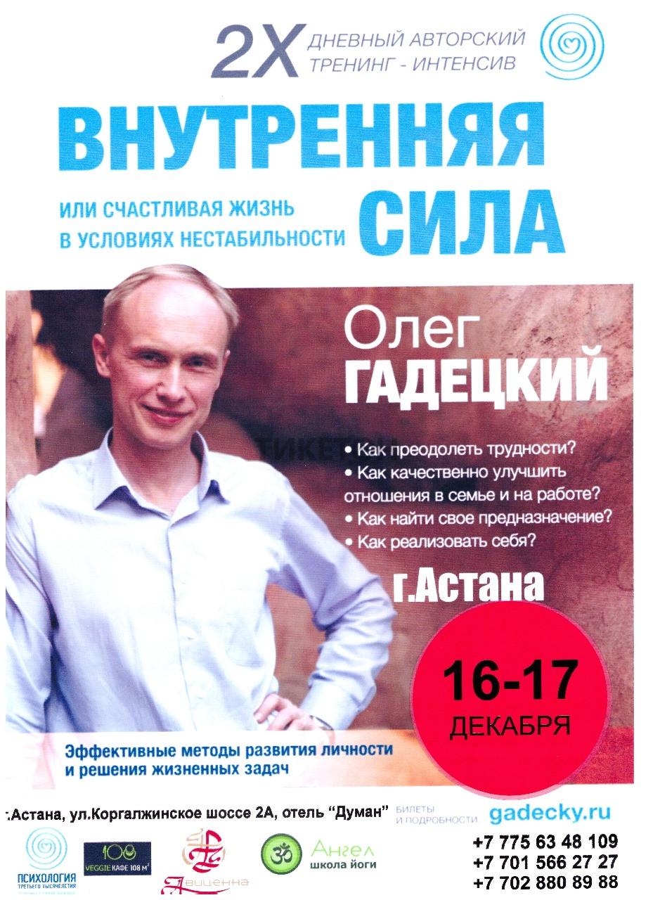 Олег Гадецкий в Астане