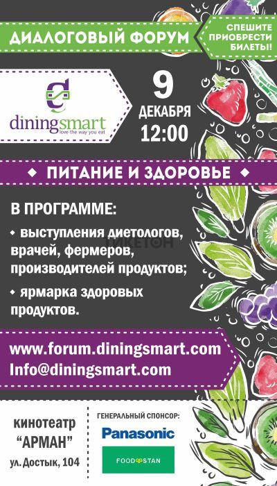 IV Диалоговый Форум DiningSmart «Питание и Здоровье»