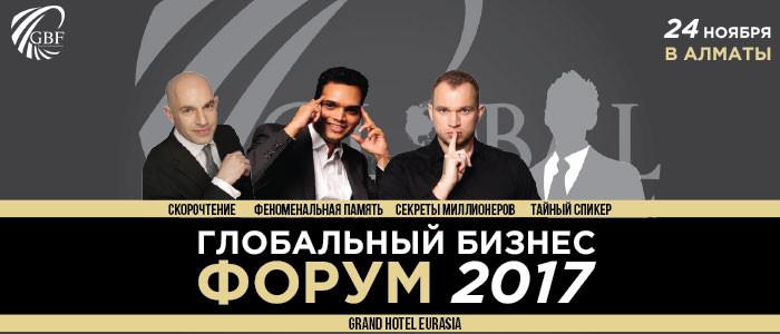 Глобальный Бизнес Форум