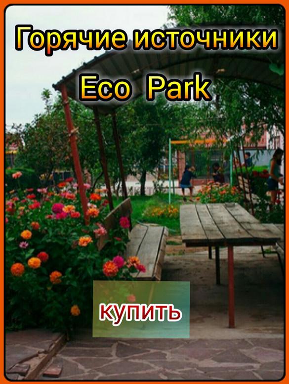Термальные источники. База отдыха «Eco Park» (Кудус)
