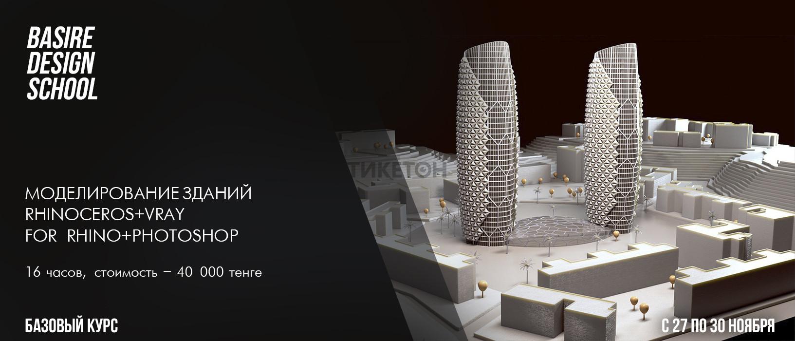 Тренинг «Моделирование зданий Rhinoceros+Vray for Rhino+Photoshop»