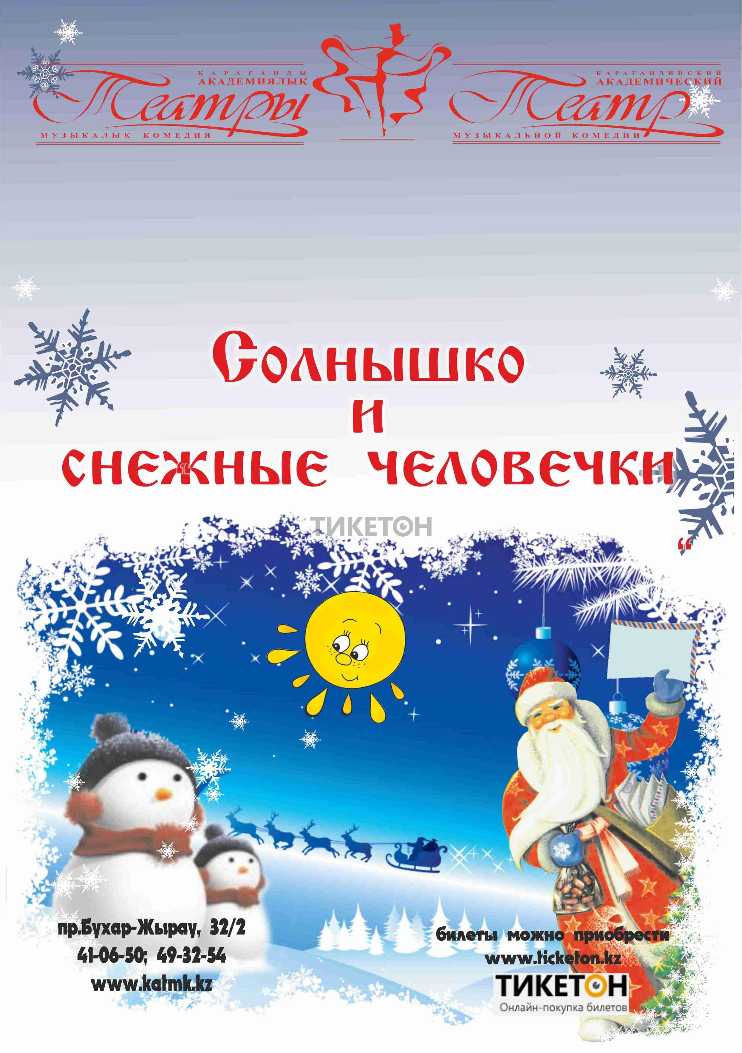 Солнышко и снежные человечки (КАТМК)
