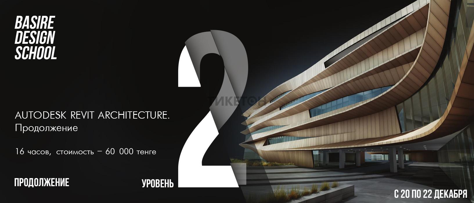 «Autodesk Revit Architecture. Продолжение»