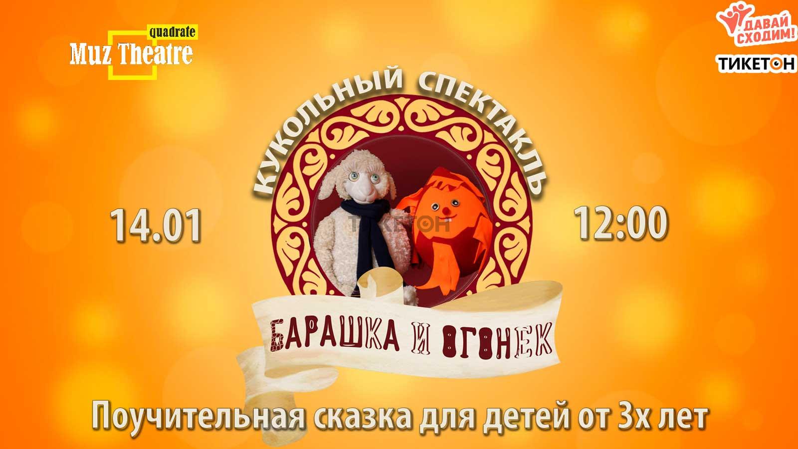 Спектакль «Барашка и Огонек»