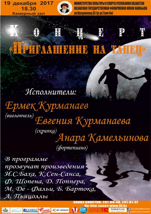Концерт. «Приглашение на танец»