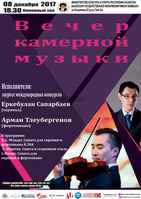 Вечер скрипичной музыки. 8 декабря