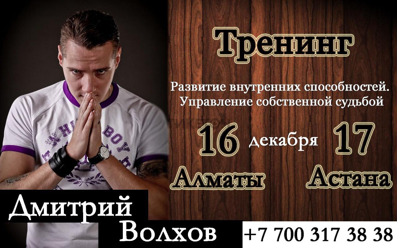 Тренинг Дмитрия Волхова