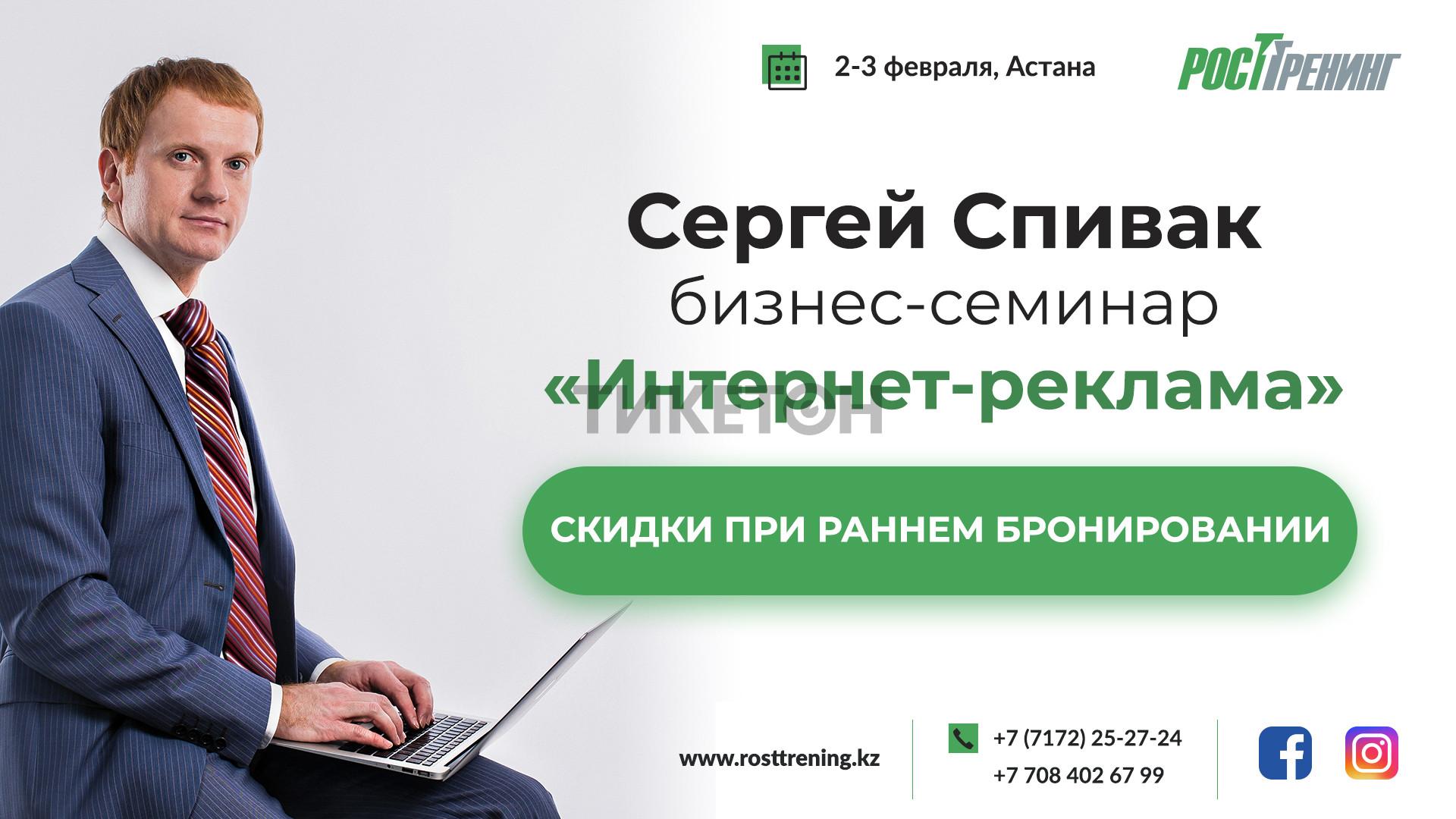 курс по интернет-рекламе от практика с 20-летним стажем Сергея Спивака!