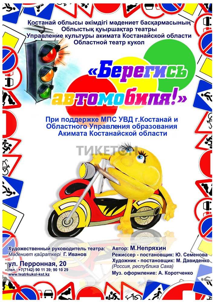 Берегись автомобиля! / Театр Кукол
