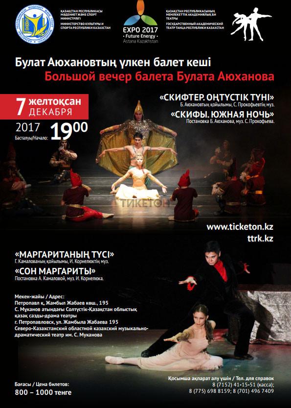 Большой вечер Булата Аюханова в Петропавловске