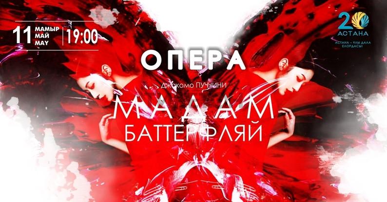 Madama Butterfly - Система онлайн-покупки билетов в кино и