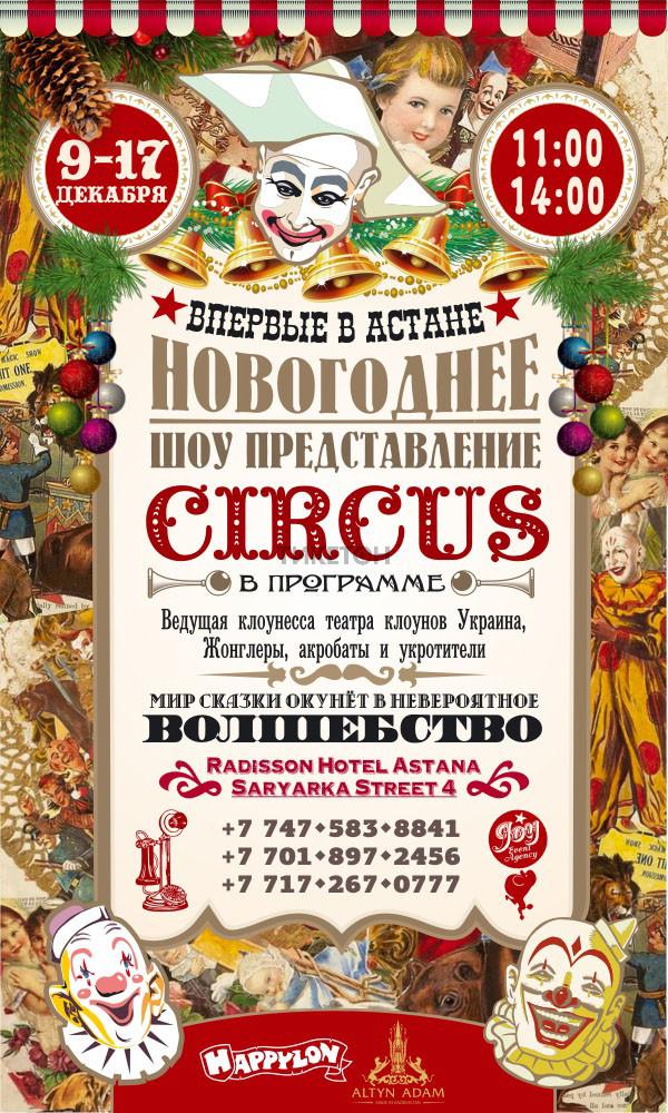 """Новогоднее шоу """"Circus"""""""