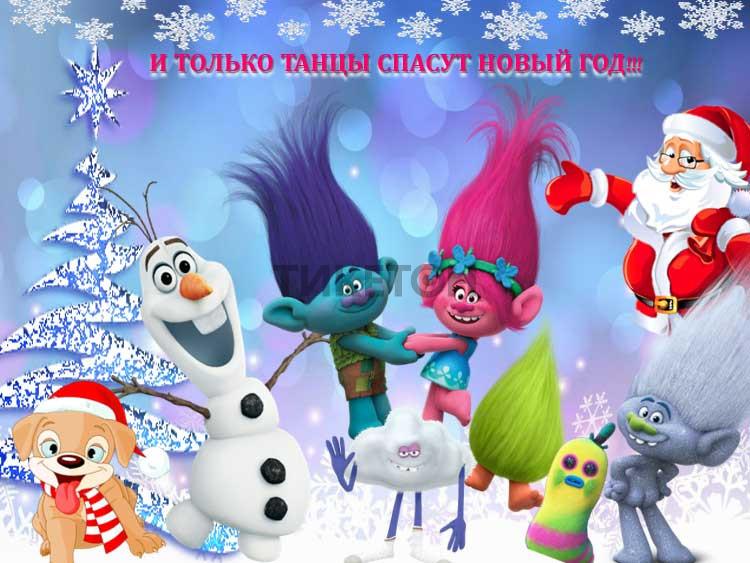 И только танцы спасут Новый год!!!