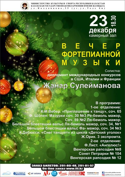 Вечер фортепианной музыки 23 декабря