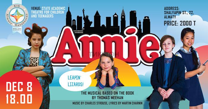 «Энни»американский семейный мюзикл