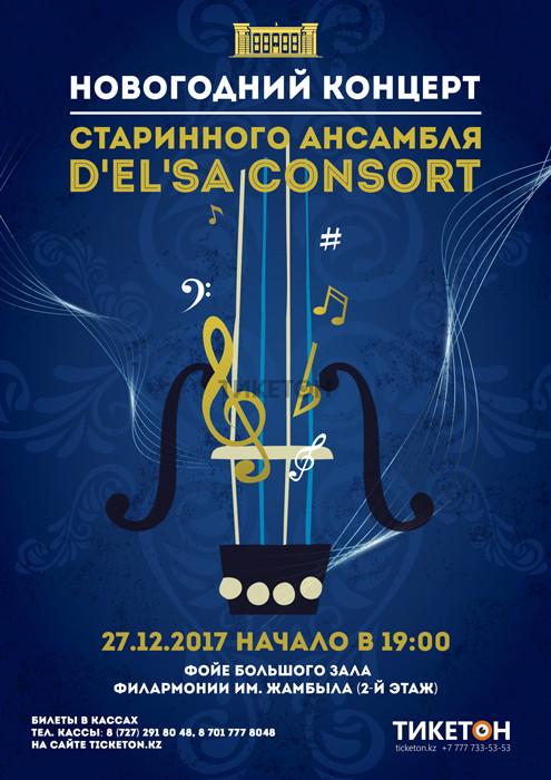 Новогодний концерт D`EL`SA CONSORT