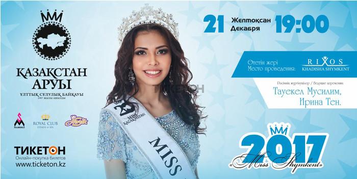 Мисс Шымкент 2017