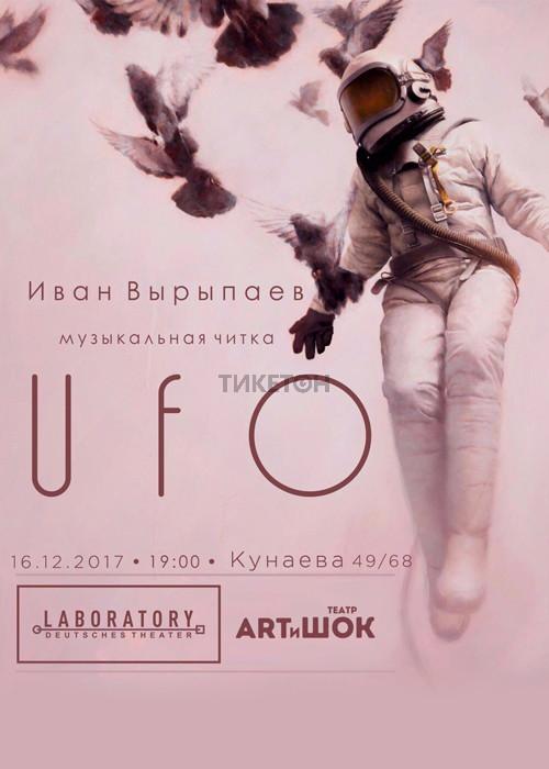 Cпектакль «UFO», Артишок