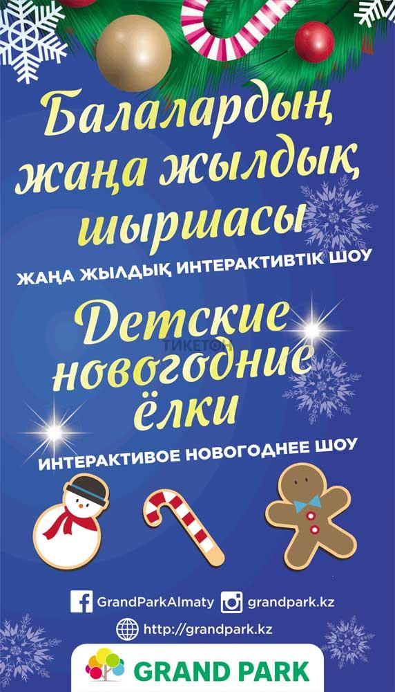 Новогодний Спектакль о приключениях Балашек в сказочный Мир сладостей и сказочных персонажей.