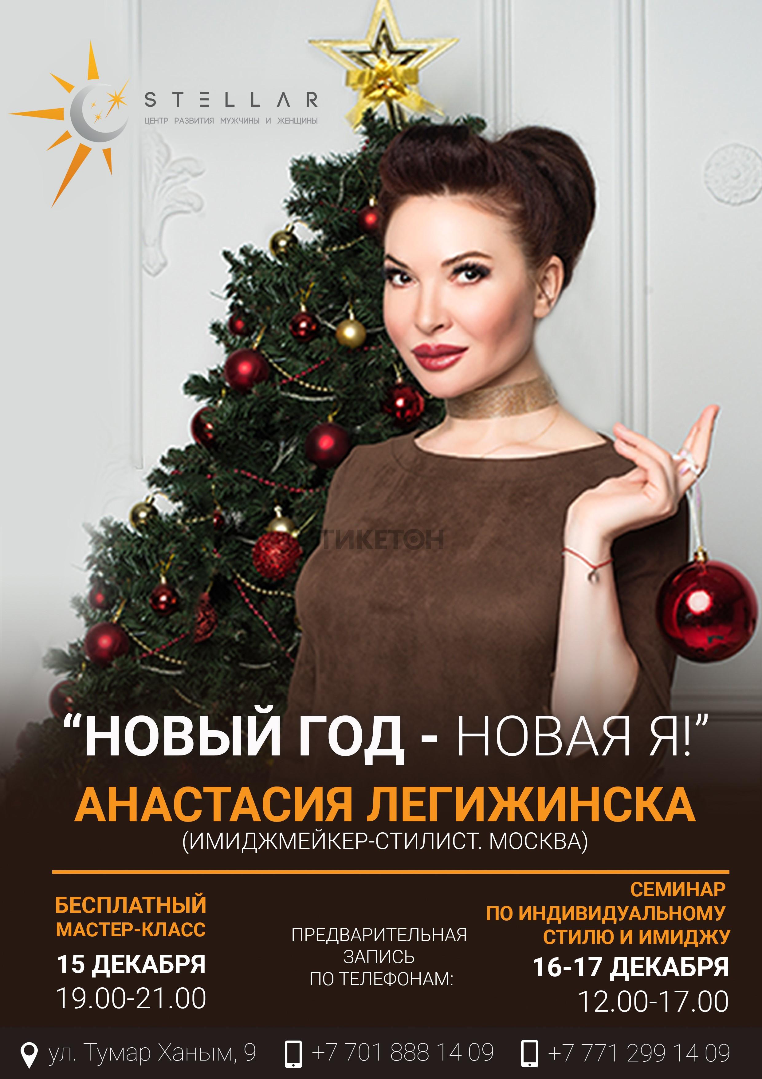 «Новый год - новая Я!»