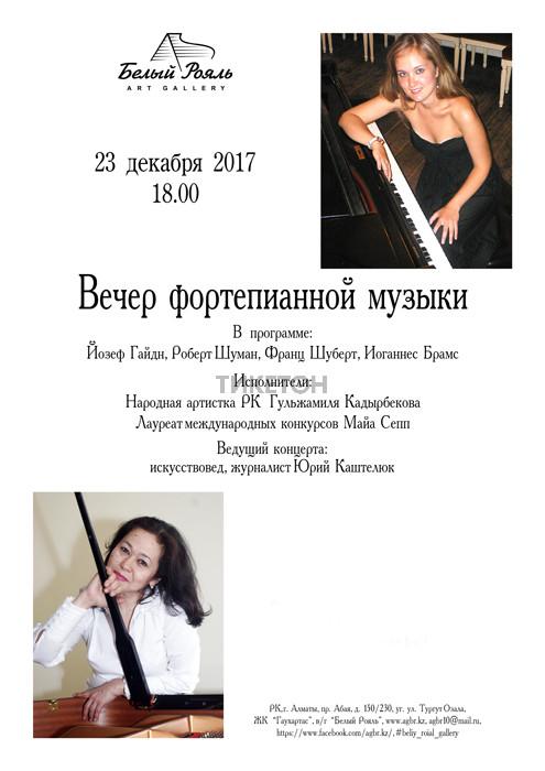 Концерт фортепианной музыки