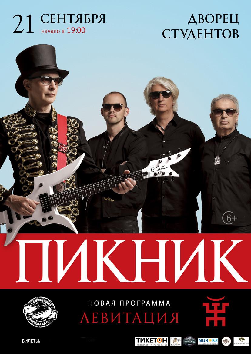 Группа ПИКНИК. «Левитация» в Алматы