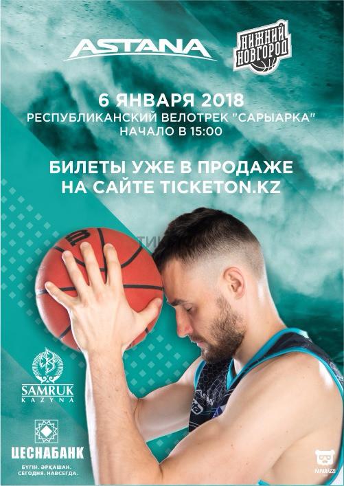 ПБК Астана - БК Нижний Новгород