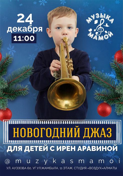 Новогодний Джаз для малышей с Ирен Аравиной
