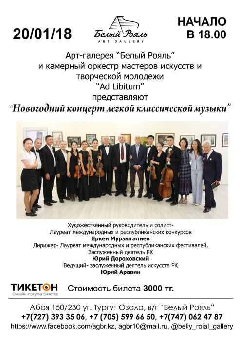 """""""Новогодний концерт легкой классической музыки"""""""