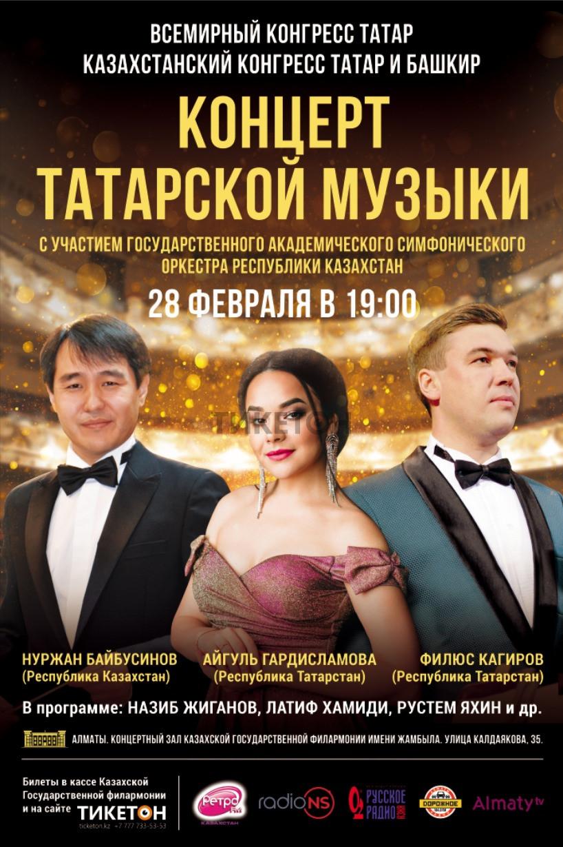 kontsert-tatarskoy-muzyki