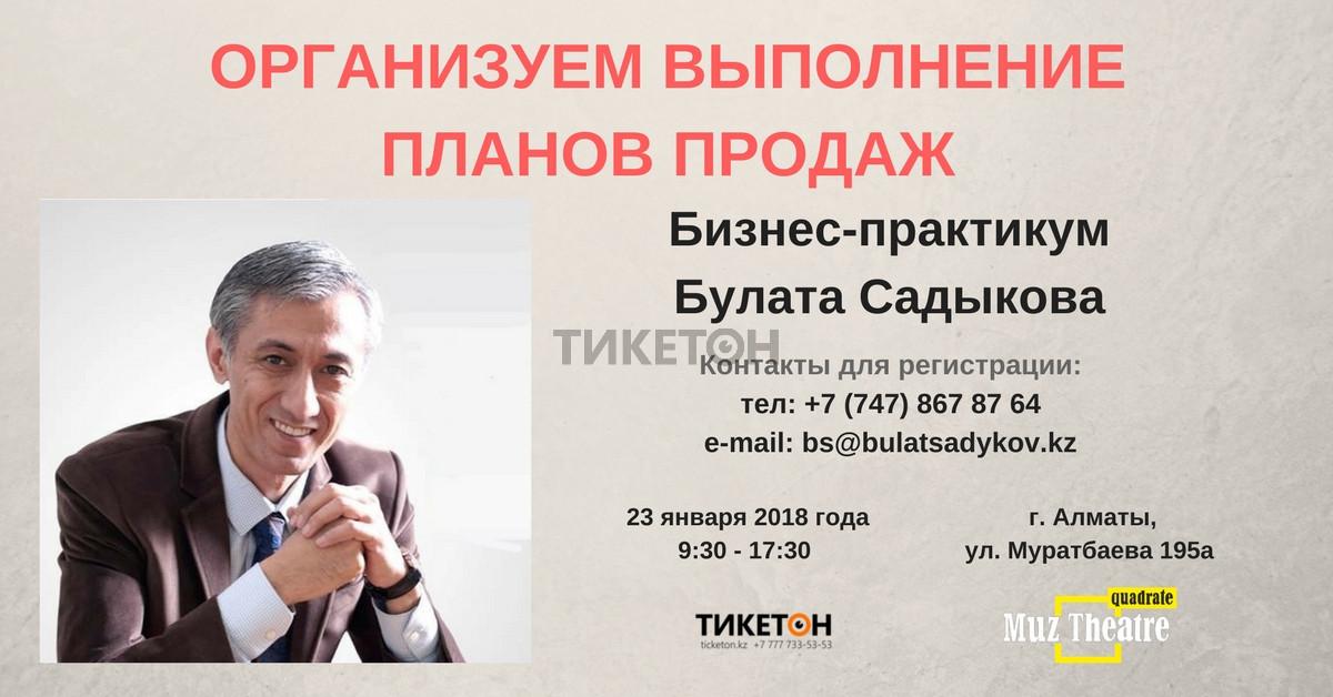 ОРГАНИЗУЕМ ВЫПОЛНЕНИЕ ПЛАНОВ ПРОДАЖ. Этап 2. Бизнес-практикум Булата Садыкова.