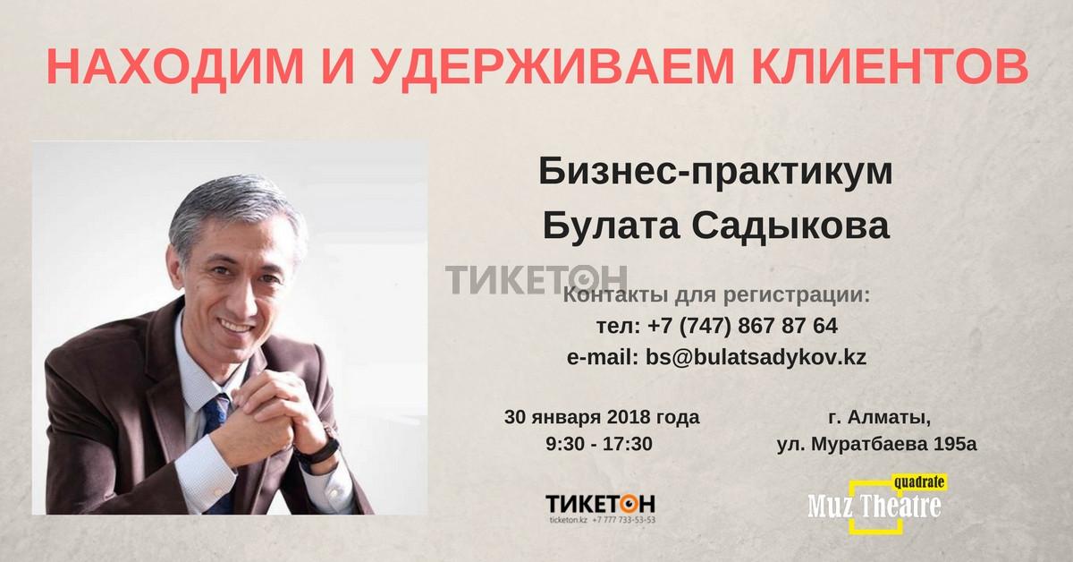 НАХОДИМ И УДЕРЖИВАЕМ КЛИЕНТОВ. Бизнес-практикум Булата Садыкова.