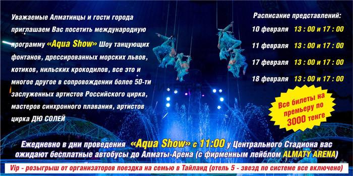 «Аqua Show» - расписание