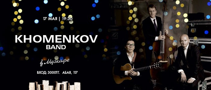 kontsert-khomenkov-band