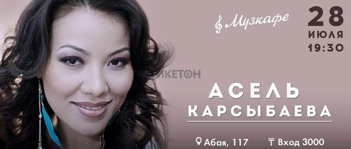 Выступление Асель Карсыбаевой