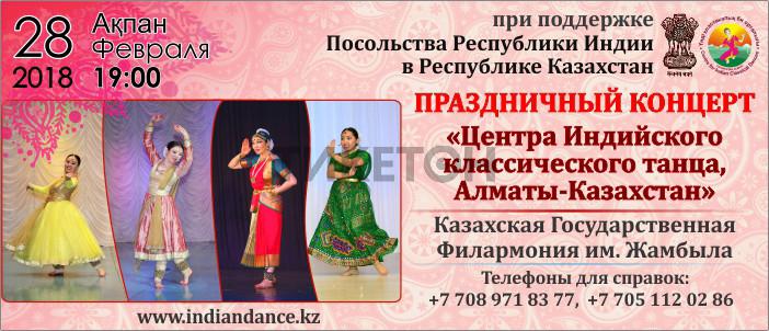 """Праздничный концерт """"Центра Индийского классического танца"""""""