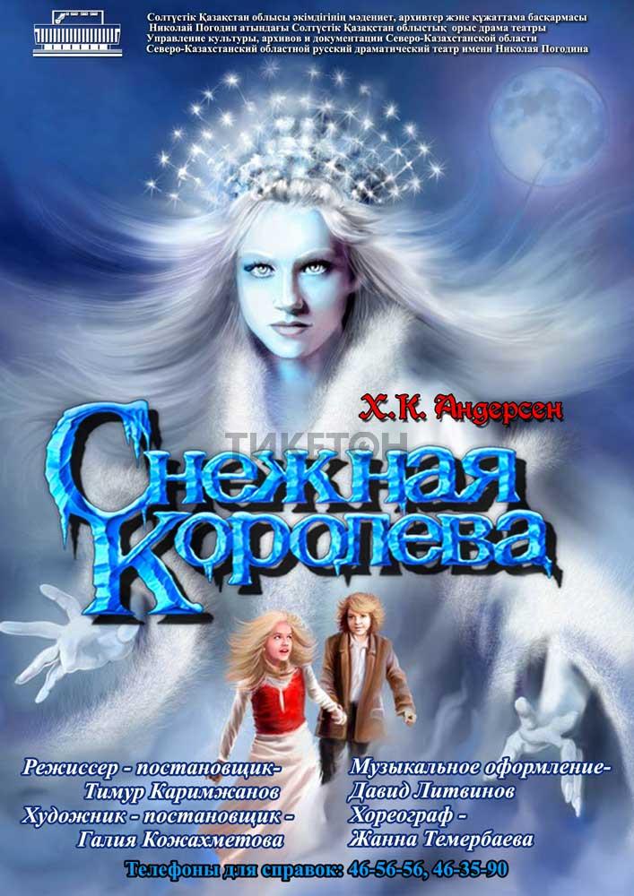 Снежная королева. Театр им.Погодина