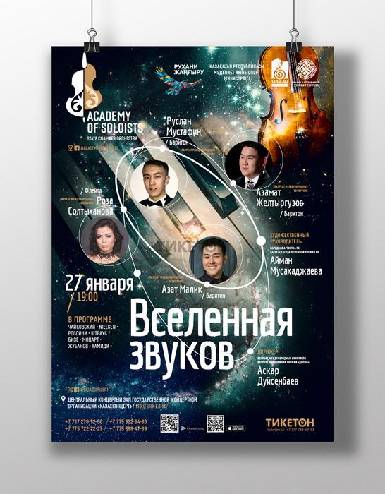 Концерт «Вселенная звуков»