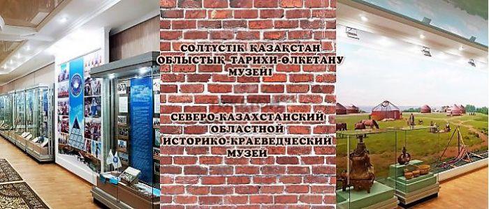 Северо - Казахстанский областной историко-краеведческий музей