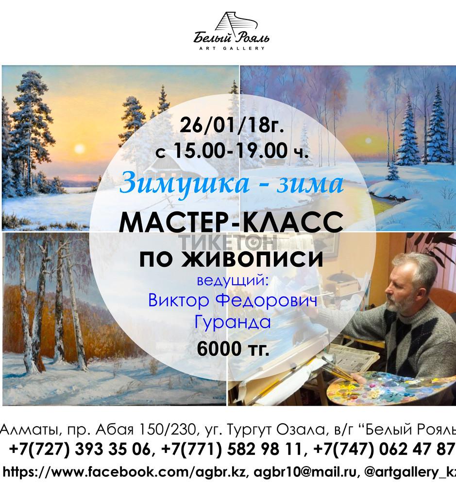 """мастер-класс по живописи  """"Зимушка - зима"""""""