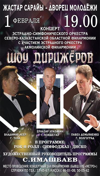 Шоу дирижёров