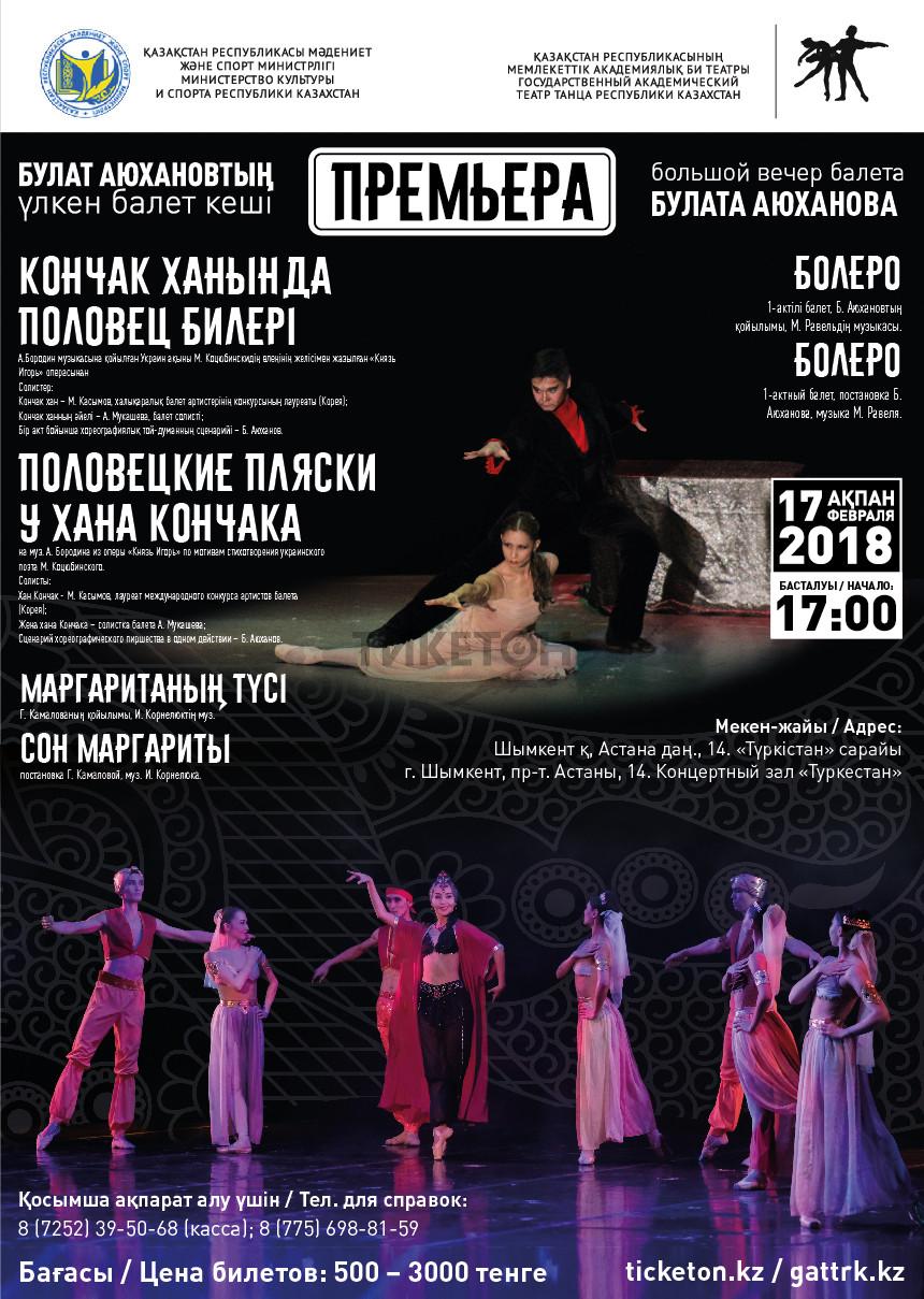 Премьера! Большой вечер Булата Аюханова в Шымкенте
