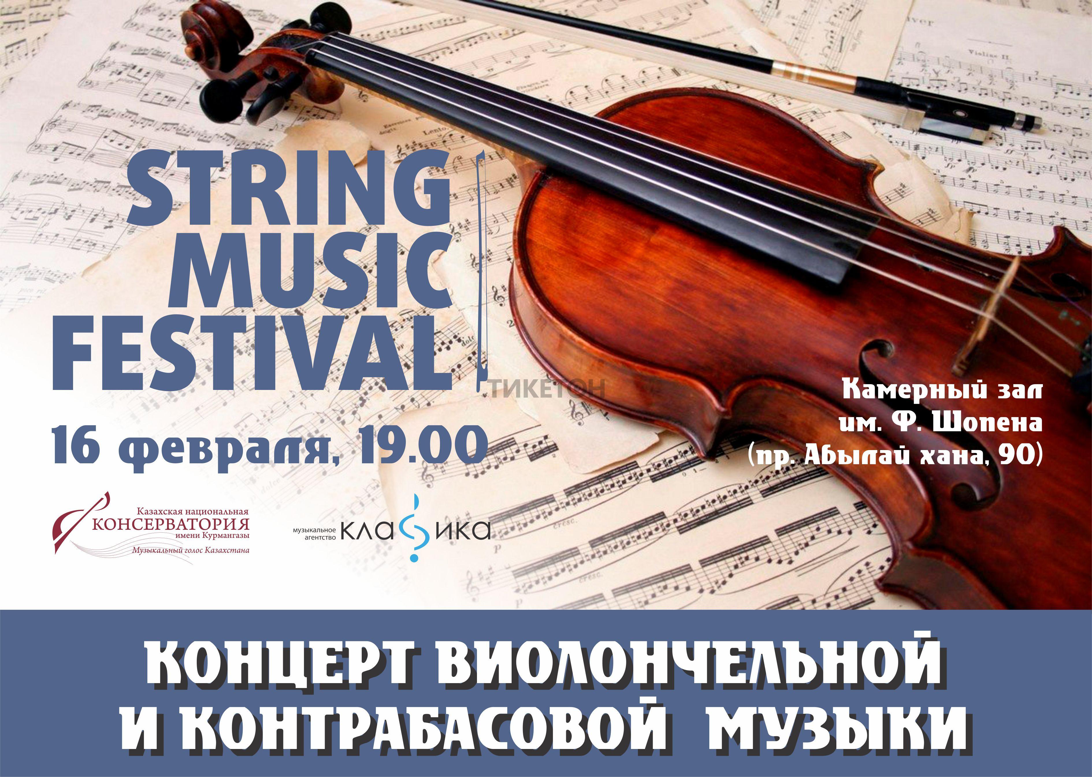 Пройдёт концерт виолончельной и контрабасовой музыки