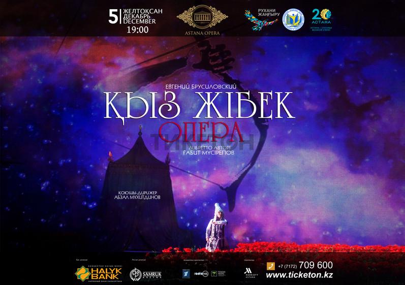 da1ee7f5a297 Кыз Жибек (AstanaOpera) - Система онлайн-покупки билетов в кино и на ...