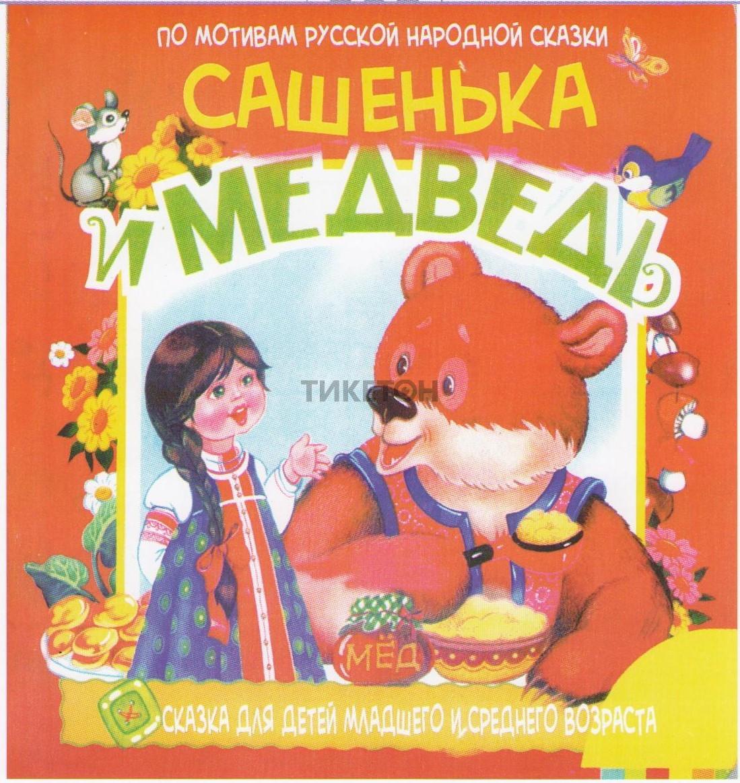Сашенька и медведь