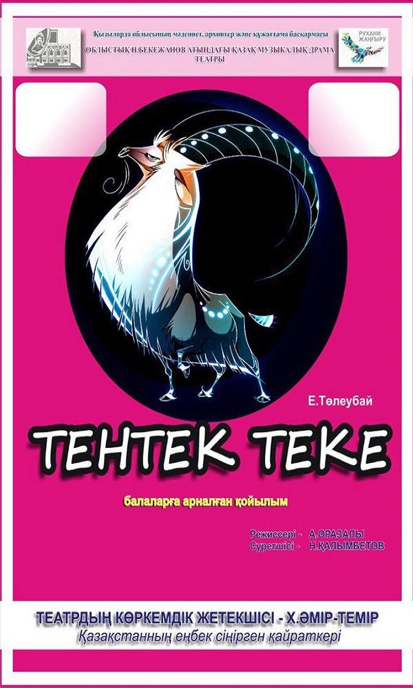 «Тентек теке». Театр им. Бекежанова